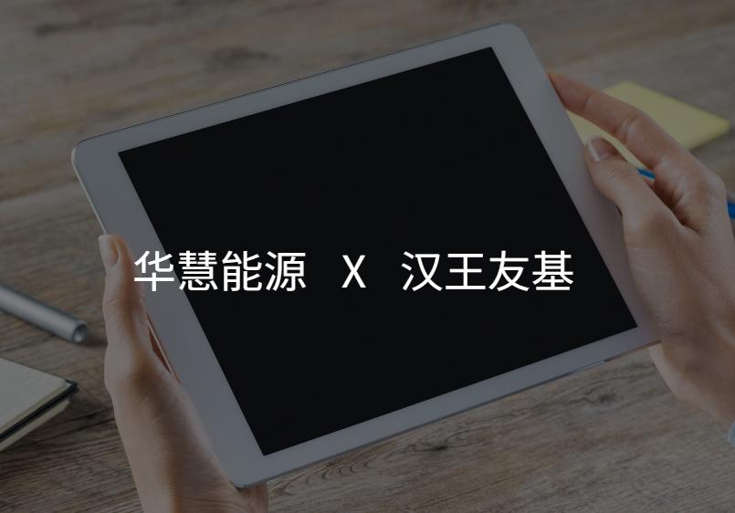 官网客户案例配图模板 (1)