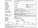 NSC1450 PSE 日本 (2).pdf_0830124314_1