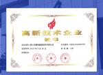 高新技术企业证书(最新)(1)_00