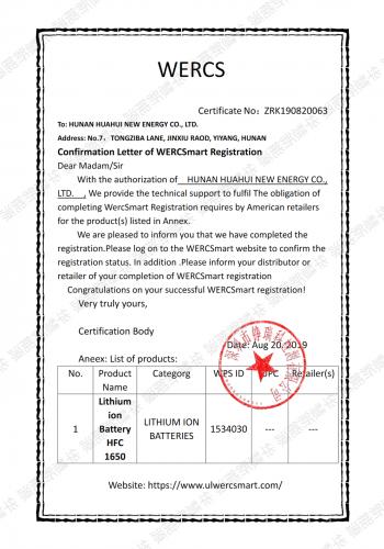 HFC 1650 UL-WERCS证书.pdf_0830124117_1
