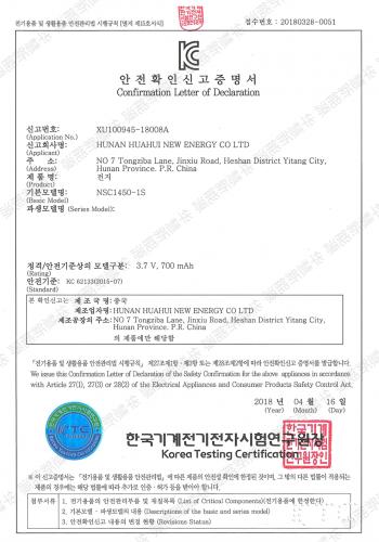 nsc1450-kc.pdf_0830124322_1