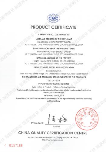 HMC1450  CQC证书 (1).pdf_0830124157_2